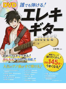 DVD誰でも弾ける!エレキギター