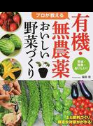 プロが教える有機・無農薬おいしい野菜づくり 安全・簡単・おいしい!