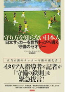 守り方を知らない日本人 日本サッカーを世界トップへ導く守備のセオリー イタリア人指導者と記者が徹底分析