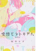 愛憎モラトリアム (ドラコミックス)(drapコミックス)