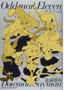 オッドマン11 (メガストアコミックスシリーズ)