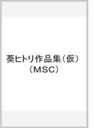葵ヒトリ作品集(仮) (MSC)