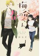 梅谷くんの春 (drap COMICS DX)