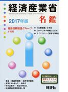 経済産業省名鑑 2017年版