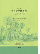 アラビア語入門 新版