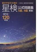 星空宇宙天文検定 星検 公式問題集 5級、4級 新版