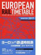 ヨーロッパ鉄道時刻表 日本語解説版 2017年冬ダイヤ号
