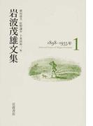 岩波茂雄文集 1 1898−1935年
