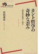 カント哲学の奇妙な歪み 『純粋理性批判』を読む