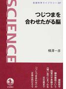 つじつまを合わせたがる脳 (岩波科学ライブラリー)(岩波科学ライブラリー)