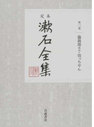 定本漱石全集 第2巻 倫敦塔ほか・坊っちやん
