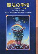 魔法の学校 エンデのメルヒェン集 (岩波少年文庫)(岩波少年文庫)