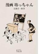漫画坊っちゃん (岩波文庫)(岩波文庫)