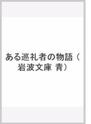 ある巡礼者の物語 (岩波文庫 青)