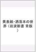 黄表紙・洒落本の世界 (岩波新書 青版)(岩波新書 青版)