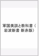 軍国美談と教科書 (岩波新書 新赤版)(岩波新書 新赤版)