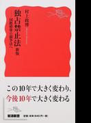独占禁止法 新版 (岩波新書 新赤版)(岩波新書 新赤版)