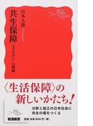 共生保障 〈支え合い〉の戦略 (岩波新書 新赤版)(岩波新書 新赤版)