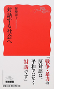 対話する社会へ (岩波新書 新赤版)(岩波新書 新赤版)