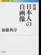 日本人の自画像 増補