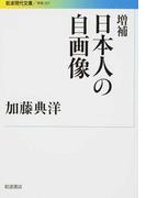 日本人の自画像 増補 (岩波現代文庫 学術)(岩波現代文庫)