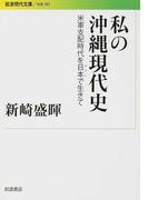 私の沖縄現代史 米軍支配時代を日本で生きて (岩波現代文庫 社会)(岩波現代文庫)