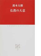 仏教の大意 (中公クラシックス)(中公クラシックス)