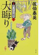 大晦り (文春文庫 新・酔いどれ小籐次)(文春文庫)
