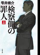 検察側の罪人 上 (文春文庫)(文春文庫)