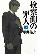 検察側の罪人 下 (文春文庫)(文春文庫)