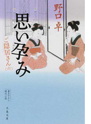 思い孕み 書き下ろし時代小説 (文春文庫 ご隠居さん)(文春文庫)