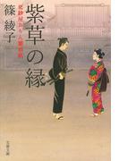 紫草の縁 (文春文庫 更紗屋おりん雛形帖)