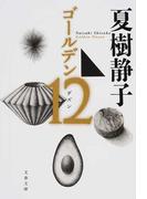 ゴールデン12 (文春文庫)