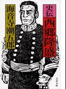 史伝西郷隆盛 (文春文庫)