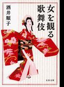 女を観る歌舞伎 (文春文庫)(文春文庫)