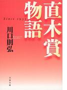 直木賞物語 Since 1935 (文春文庫)(文春文庫)