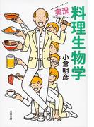 実況・料理生物学 (文春文庫)(文春文庫)