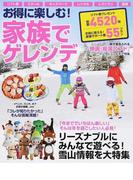 お得に楽しむ!家族でゲレンデ リーズナブルにみんなで遊べる!雪山情報を大特集 (ブルーガイド・グラフィック)