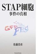 STAP細胞事件の真相 (Parade Books)(Parade books)