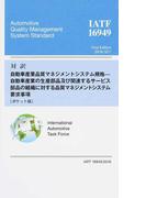 対訳IATF 16949:2016 自動車産業品質マネジメントシステム規格−自動車産業の生産部品及び関連するサービス部品の組織に対する品質マネジメントシステム要求事項 ポケット版