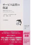 サービス品質の保証 業務の見える化とビジュアルマニュアル (JSQC選書)