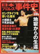 日本プロレス事件史 Vol.28 地獄からの生還 (B.B.MOOK 週刊プロレスSPECIAL)(B.B.MOOK)
