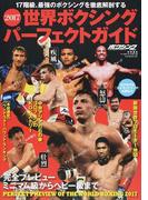 世界ボクシングパーフェクトガイド 2017 世界のボクシングを面白くする男たち全17階級完全網羅