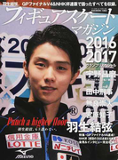 フィギュアスケート・マガジン 2016−2017グランプリスペシャル