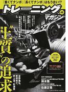 """トレーニングマガジン Vol.48 特集""""上質""""の追求 (B.B.MOOK)(B.B.MOOK)"""