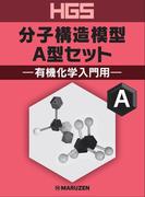 HGS分子構造模型 A型セット 有機化学入門用