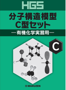 HGS分子構造模型 C型セット 有機化学実習用