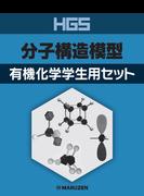 HGS分子構造模型 (新)有機化学学生用セット