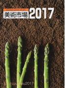 美術市場 2017