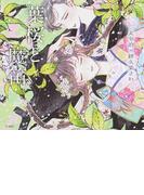 葉桜と魔笛 (乙女の本棚)